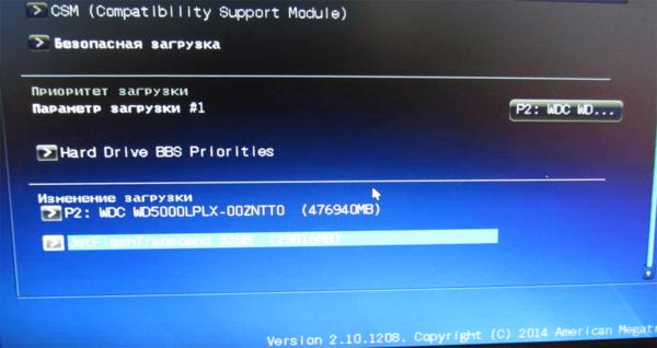 Выставляем позицию накопителей в BIOS с UEFI
