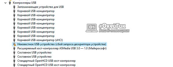 Код ошибки 43 при подключении USB: как исправить