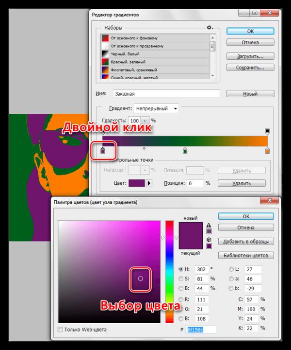 Настройка цвета контрольной точки градиента в Фотошопе