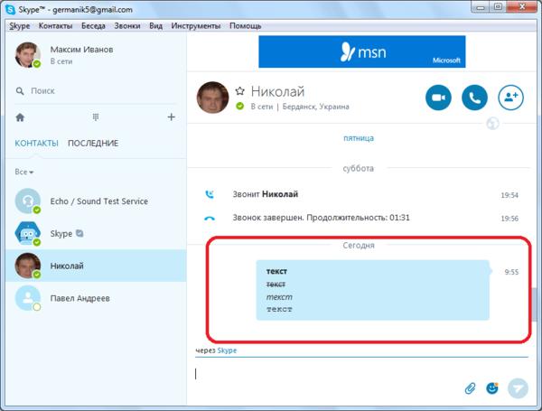 Отправленный текст в Skype