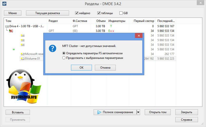 Переопределение параметров раздела в DMDE