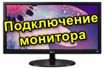podklyuchenie-monitora-k-noutbuku