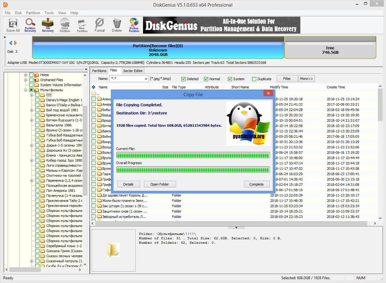 Проверка восстановления файлов в DiskGenius