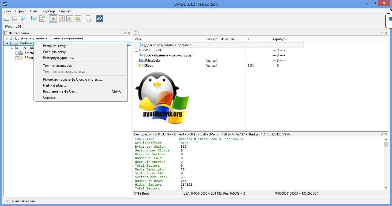 Реконструирование файловой системы в DMDE