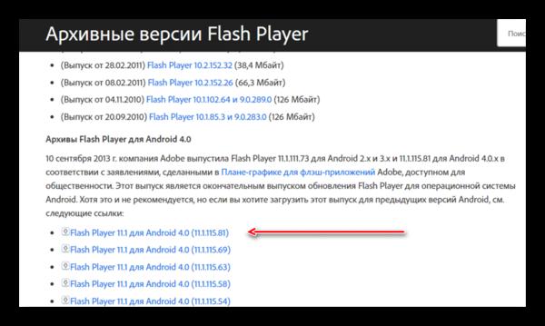 Скачивание архивной версии Flash Player для Android