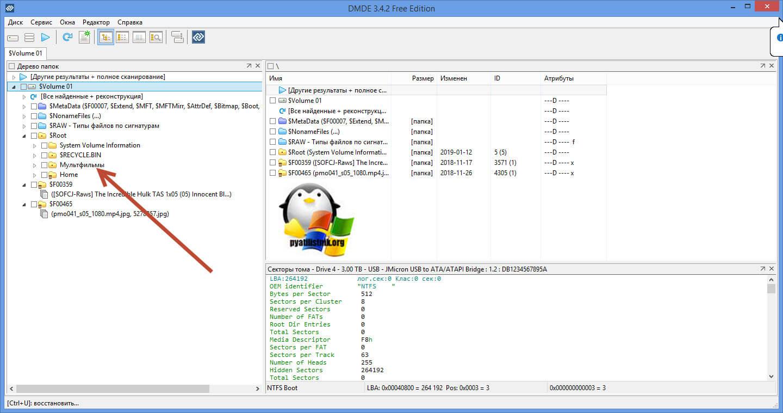 Список файлов в реконструированной системе DMDE