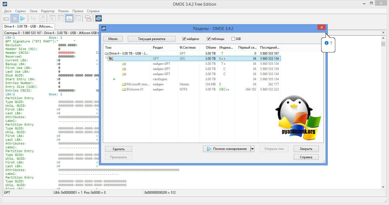 Список разделов диска в DMDE