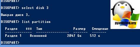 Список разделов в diskpart