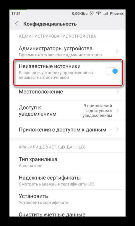 Включение установки из неизвестных источников на Android