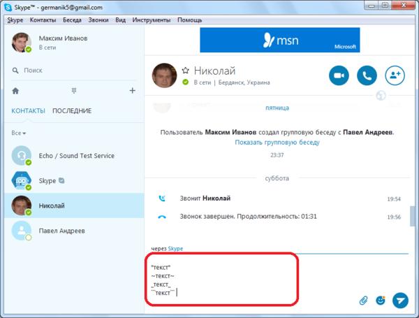 Язык разметки в Skype