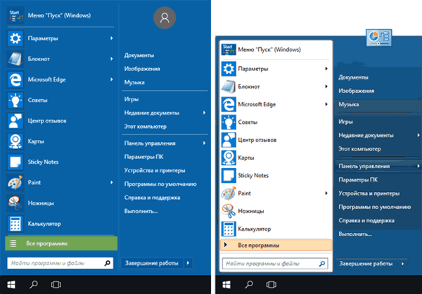 Меню пуск Windows 10 в Classic Shell