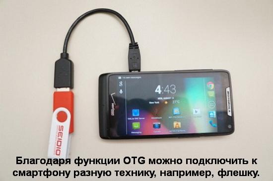 Подключение флешки к смартфону
