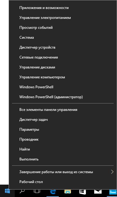Панель управления в контекстном меню кнопки Пуск