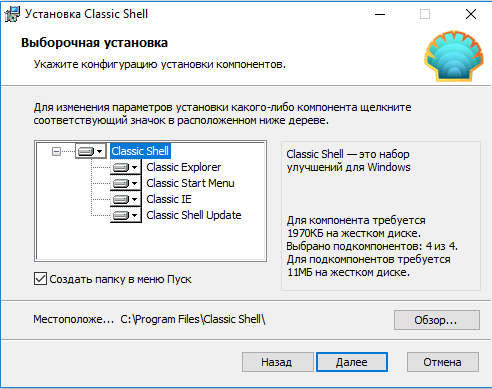 Выборочная установка Classic Shell