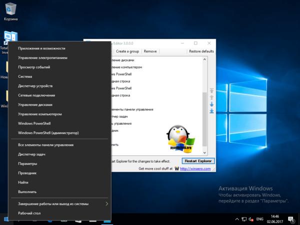 панель управления в windows 10 creator-1