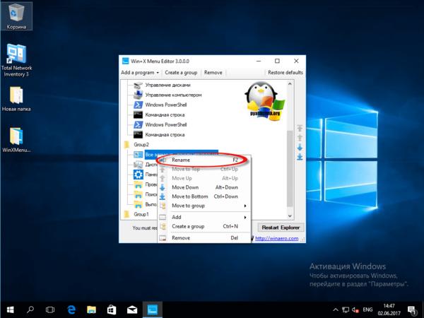панель управления в windows 10 creator-2