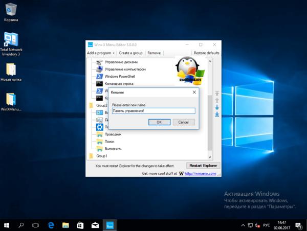 панель управления в windows 10 creator-3