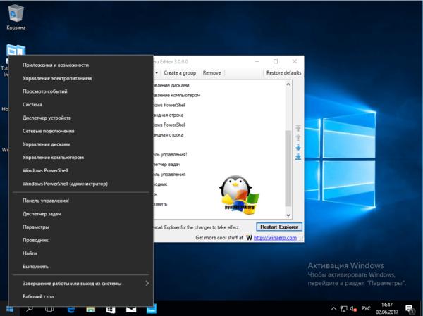 панель управления в windows 10 creator-4