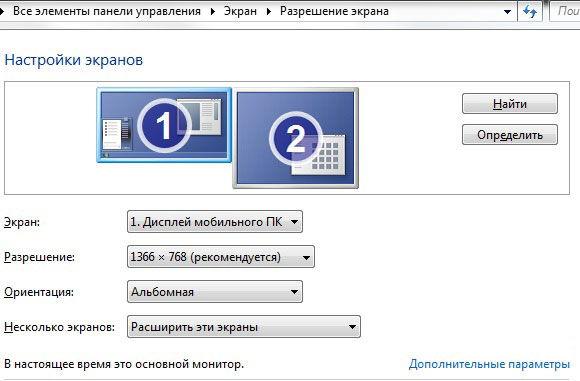 Параметры разрешения экрана