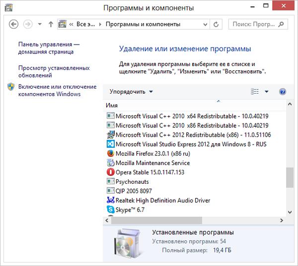 Установка и удаление программ в Windows 8