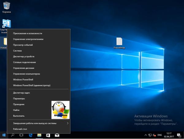 пуск windows 10 Creators update