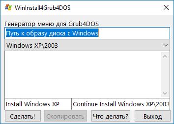 Генератор меню для Grub4DOS