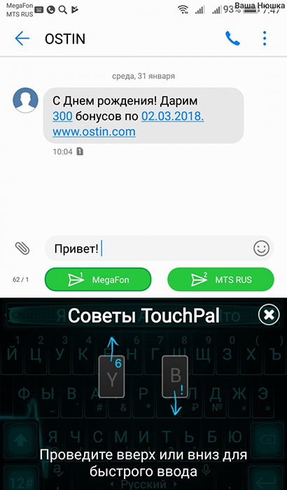 Расширенный функционал TouchPal