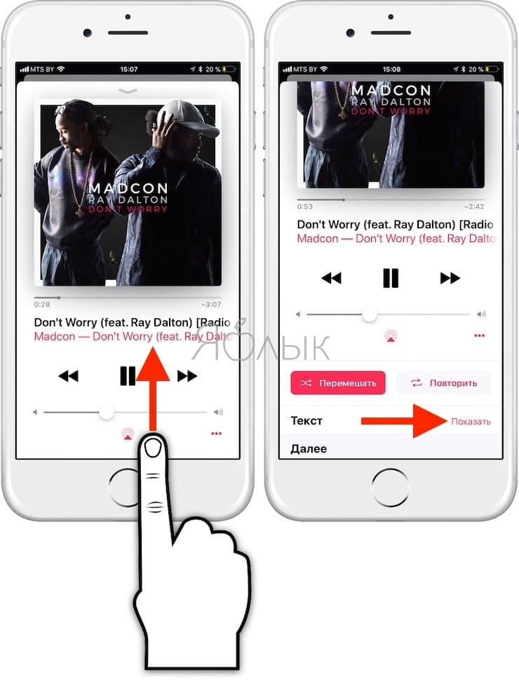 Как смотреть тексты песен из Apple Music на iPhone или iPad