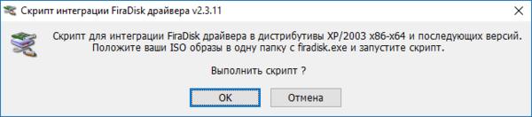 Запустится скрипт интеграции FiraDisk