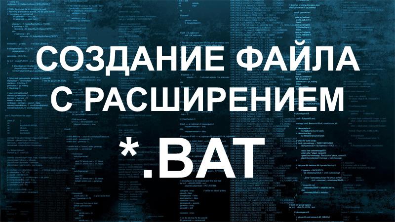 Создание BAT-файла