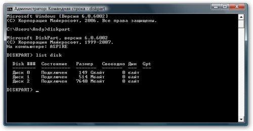 Команда list disk
