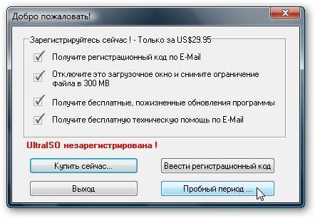 Запуск программы UltraISO