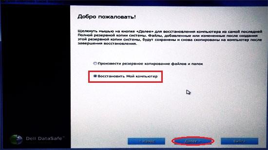 vosstanovit moy computer