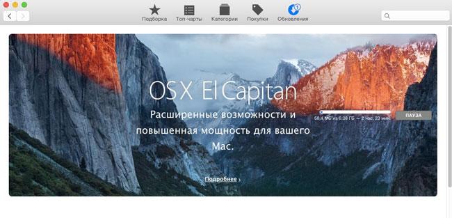 загрузочная флешка El Capitan