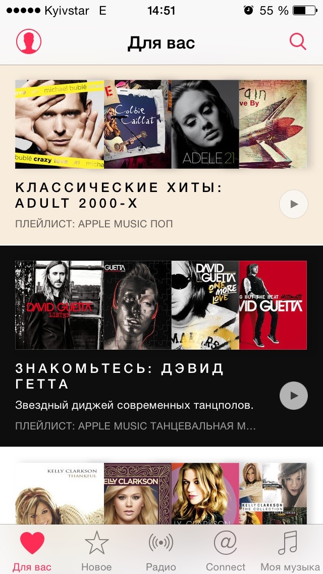 Приложение Музыка на iPhone