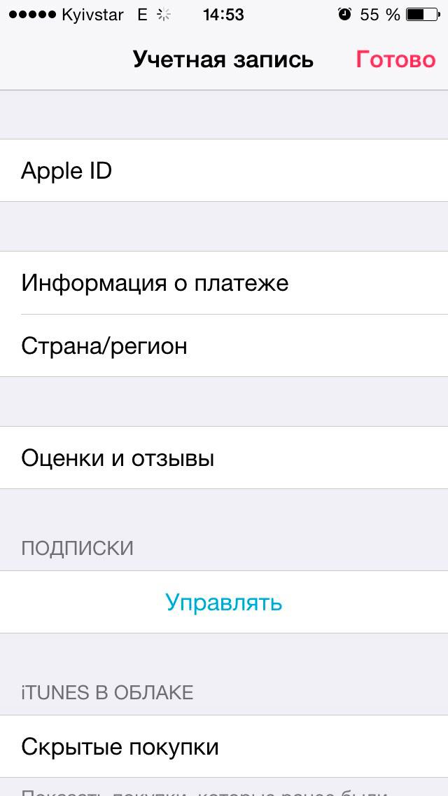 Управление подпиской в Apple ID на iPhone