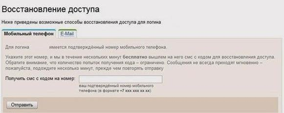 Восстановить почту Яндекс