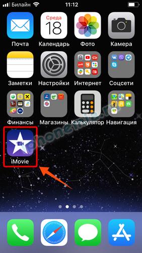 Открываем iMovie