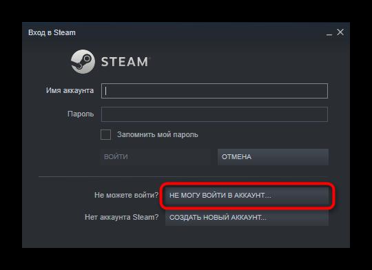 Кнопка не могу войти в аккаунт в окне авторизации клиента Steam