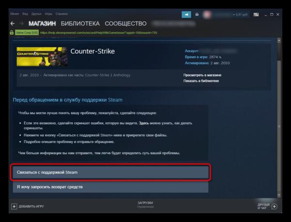 Кнопка связи с поддержкой Steam