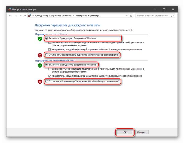 Отключение брандмауэра Windows для нормализации работы Hamachi