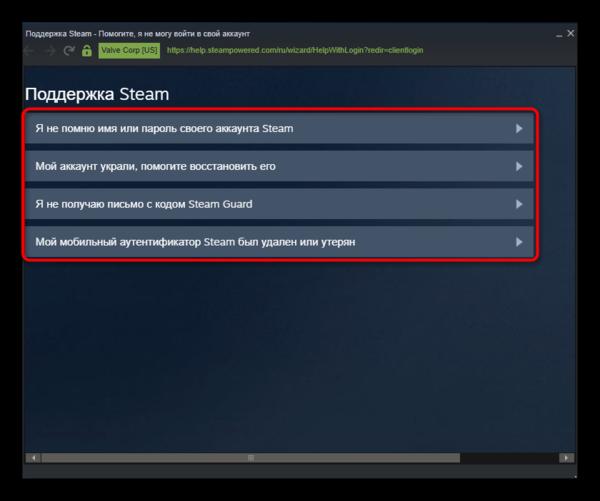 Выбор причины по которой невозможно выполнить вход в аккаунт Steam