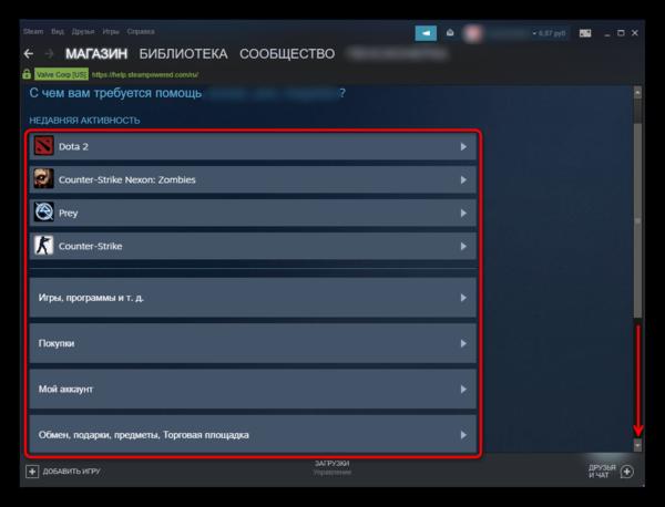 Выбор раздела с которым возникли проблемы в Steam