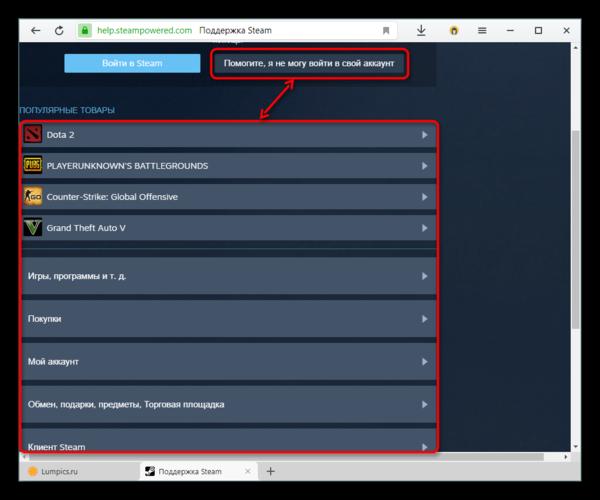 Выбор раздела с проблемой Steam через браузер