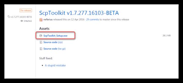 Загрузка SCP Toolkit с Github