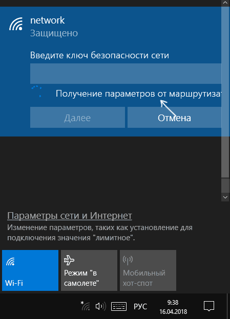 Подключение к Wi-Fi с использованием WPS в Windows