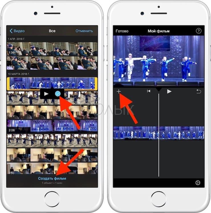 Как склеить (объединить, совместить) несколько видео на iPhone