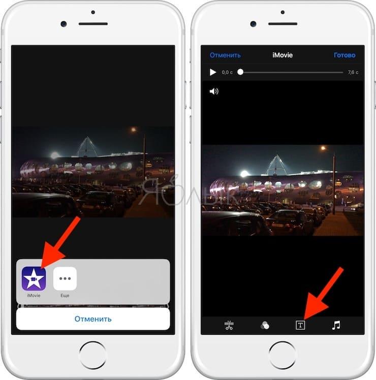 Как добавить текст в видео на iPhone