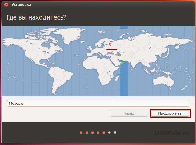 Регион в Ubuntu