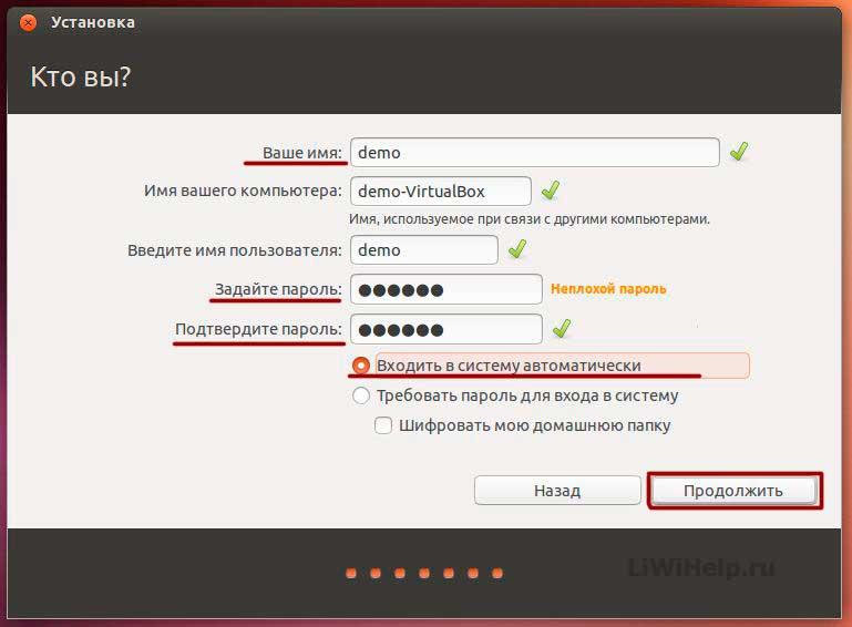 Форма авторизации в Ubuntu